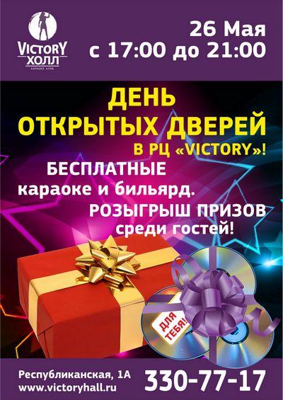 День открытых дверей Victory Холл